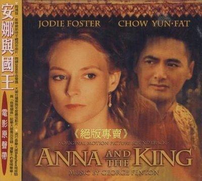 《絕版專賣》安娜與國王 / Anna And The King 電影原聲帶 (側標完整)