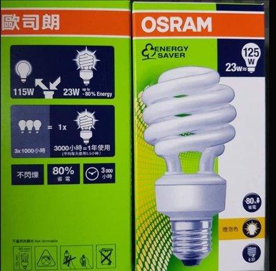 OSRAM120V23W麗晶燈管*10支