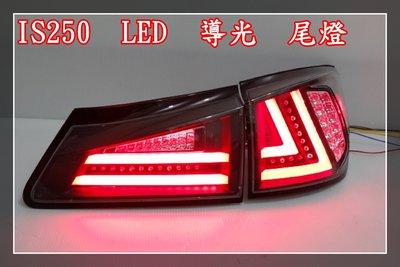 【炬霸科技】LEXUS IS 250 IS250 LED 尾燈 導光 IS300H 06 07 08 09 10 黑底