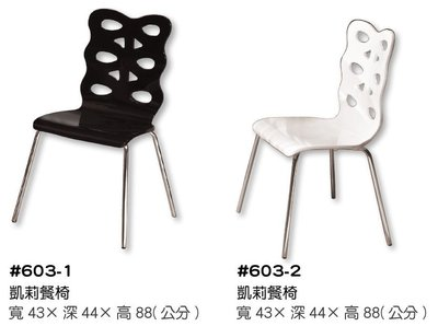你要開餐廳? 開PUB? 開紅茶店? 營業用餐椅 凱莉餐椅(17) 屏東市 廣新家具行