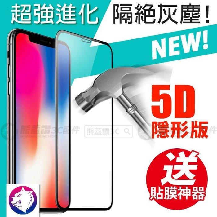 【隱形防塵版】 APPLE 蘋果 iPhone X 5D 防塵隱形 鋼化玻璃 保護貼 iX 曲面滿版鋼化玻璃螢幕保護貼