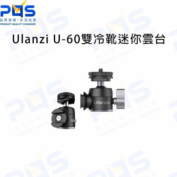 Ulanzi U-60 雙冷靴迷你金屬雲台 底座 轉接座 通用雲台 1/4螺絲 台南PQS