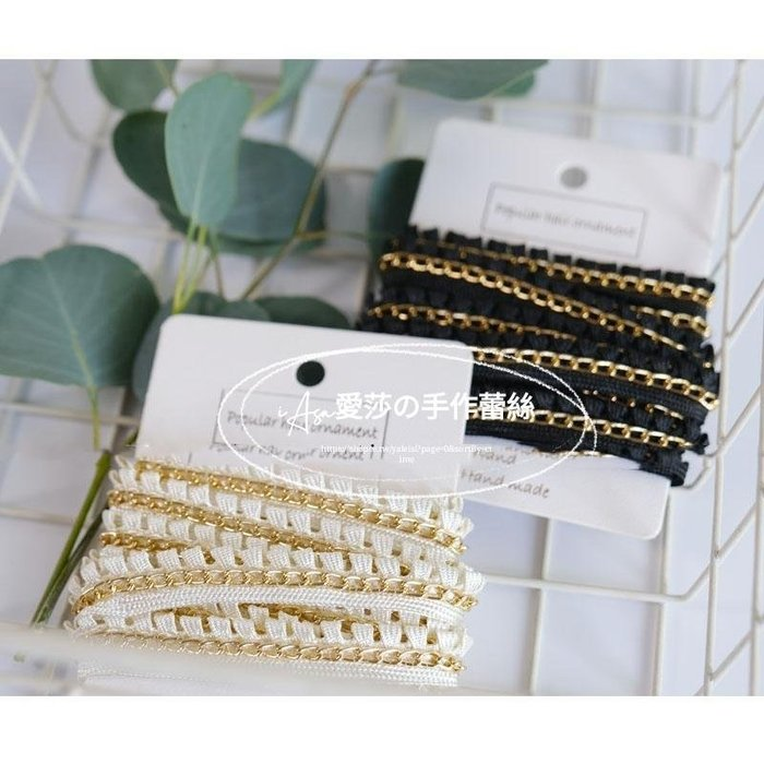 『ღIAsa 愛莎ღ手作雜貨』1.3cm香風高檔金屬鏈條織帶單邊流蘇DIY衣領裙邊輔料