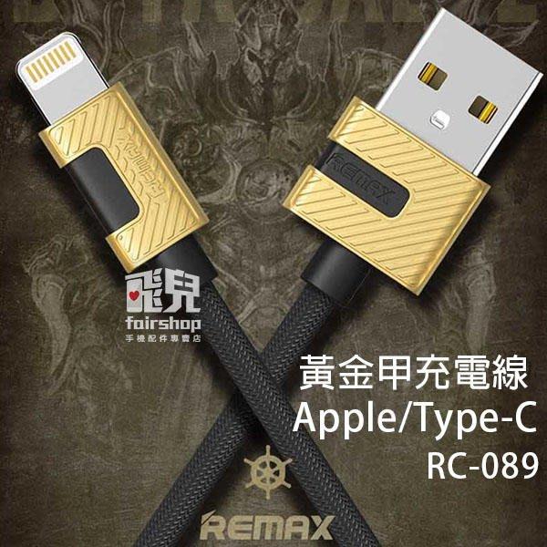 【飛兒】REMAX 黃金甲充電線 Apple/Type-c RC-089 傳輸線 充電線 數據線 送贈品 207