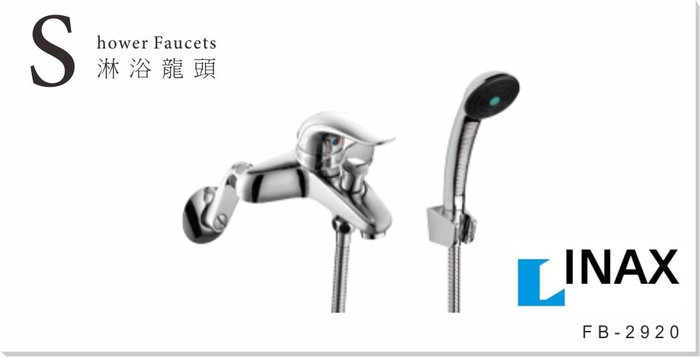 【 達人水電廣場】 日本 INAX 伊奈 FB2920 沐浴用龍頭 蓮蓬頭 淋浴龍頭 沐浴龍頭