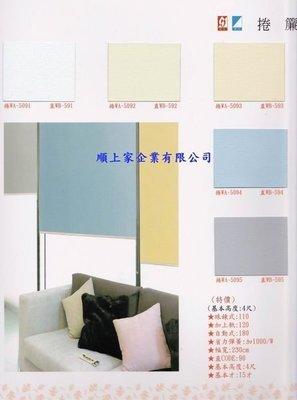 [ 上品窗簾 ] 直立簾--BP32.39遮光防火--50元/才含安裝