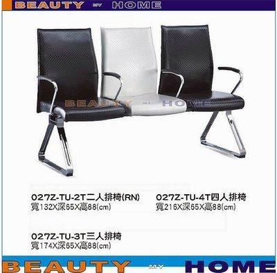 【Beauty My Home】19-CB-323-03三人座排椅【高雄】