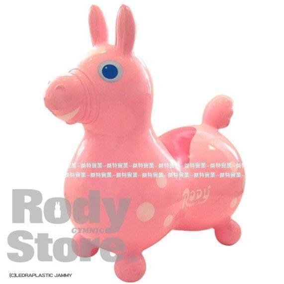 傑仲 (有發票) RODY 小馬 義大利 正版 公司貨 跳跳馬 日規 無塑化劑 0檢出 粉紅色