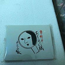 日本 京都美人女人頭 Yojiya 香粉化妝補妝紙包郵不包險