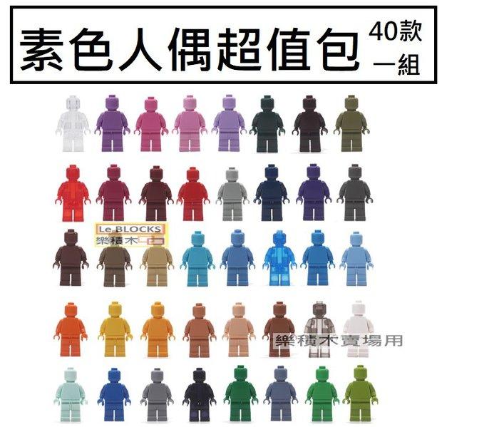 樂積木【即將到貨】第三方 素色人偶超值包 40色一組 非樂高LEGO相容 積木 MOC 人偶 軍事 超級英雄 配件