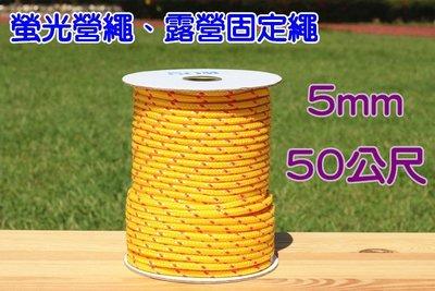 5mm 50公尺 螢光營繩、露營固定繩、 捆綁繩、50米拉繩。台灣製造。黃色