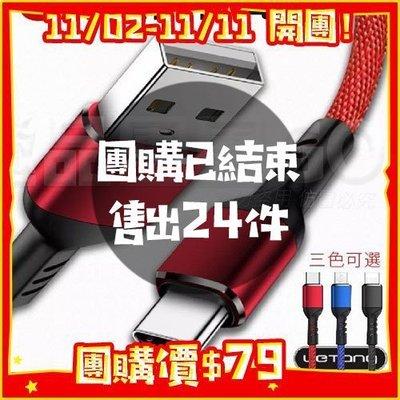 【Yahoo官方團購】5A 充電線 團購優惠價$79 (原價$99)