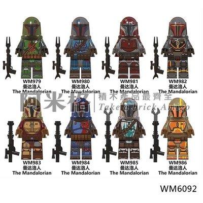 阿米格Amigo│ WM6092 曼達洛人 星際大戰 Star Wars 電影系列 積木 第三方人偶 非樂高但相容 袋裝