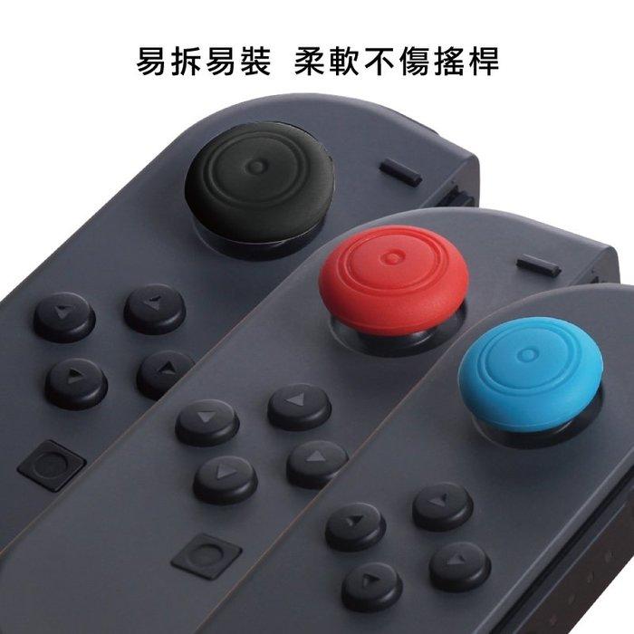Nintendo Switch 圈圈搖桿 矽膠保護套 NS任天堂 遊戲搖桿套 操作搖桿套 保護帽 按鈕帽 套