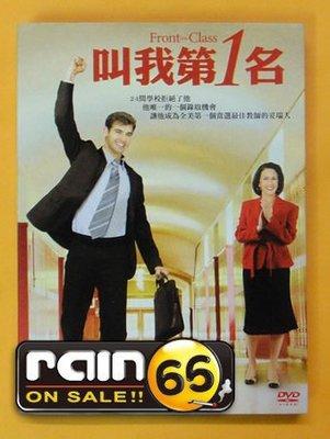 ⊕Rain65⊕正版DVD【叫我第一名/Front Of The Class】-真人真事改編-全新未拆(直購價)