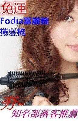 (免運特價)Fodia富麗雅19/ 25/ 32mm捲髮梳 旋轉360度電棒梳 電棒捲 環球電壓第二代IC*HAIR魔髮師* 新北市