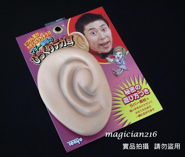 日本天洋魔術道具  天洋大耳朵  ~ 軟性材質 超高品質 搞笑上市~保證日本天洋原廠進口 正版商品