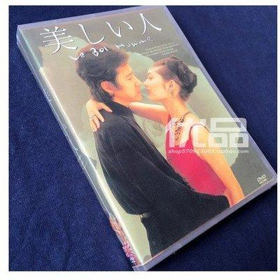 【博鑫音像】日劇《美人》田村正和 /常盤貴子 5碟DVD盒裝@wc96926