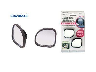 《達克冷光》CARMATE 安全輔助鏡 扇型 CZ244