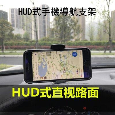 *Phone寶*HUD式 手機導航支架 儀錶板邊緣支架 6.4吋以下手機適用