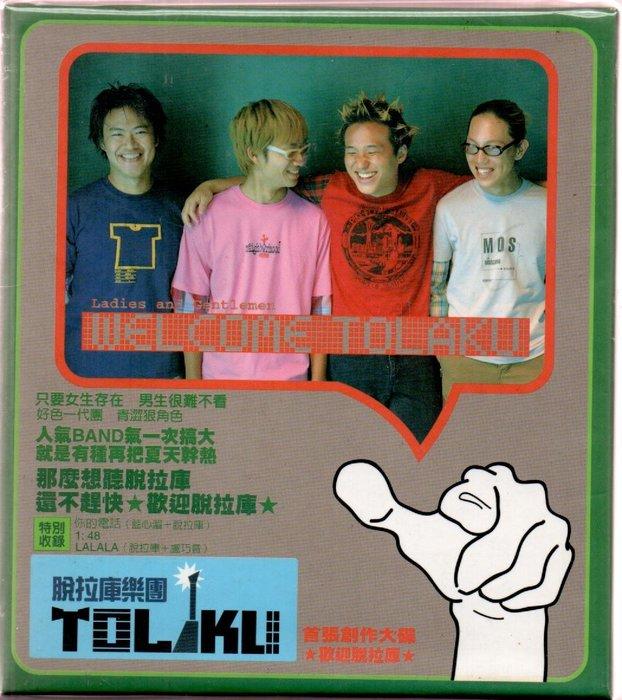 脫拉庫樂團 首張創作大碟 WELCOME TOLAKU 再生工場1 03