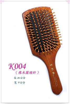 【白馬精品】大型紅橡木-圓頭木針按摩梳,超舒服,耐用!(K004)