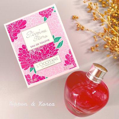 LOCCITANE 牡丹淡香水 Pivoine Flora EDT 香水 香精 香氛 75ml 歐舒丹 ❤現貨❤