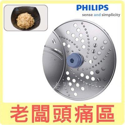 【預購】老闆頭痛區~PHILIPS飛利浦  廚神食物調理機磨泥刀盤~適用HR7762.HR7629