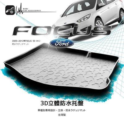 9At【3D立體防水托盤】福特 05~12年FOCUS 4門 5門 MK2 MK2.5 ㊣台灣製 後車箱墊 行李箱墊