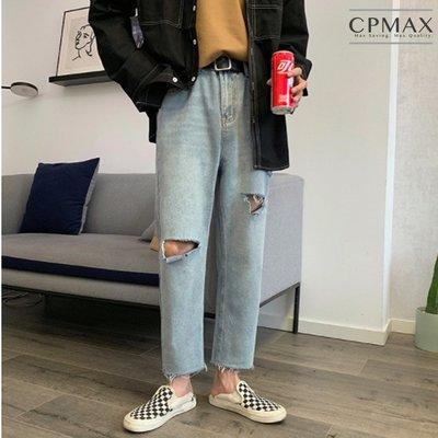 CPMAX 刷破毛邊造型九分牛仔褲 九分牛仔褲 刷破牛仔褲 毛邊牛仔褲 牛仔褲 破洞牛仔褲 男生牛仔褲  J71