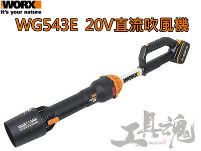 WG543E.9 威克士 裸機 吹葉機 吹草機 吹風機 吹塵機 鼓風機 無刷 直流 20V 公司貨 WORX WG543