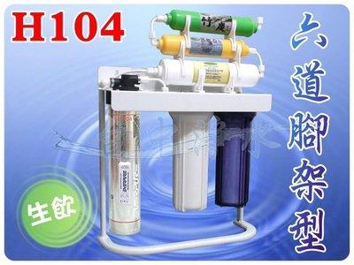 『台中淨水』六道腳架型淨水器/過濾器/濾水器/搭配美國Everpure H104/生飲/送前置1年份濾心