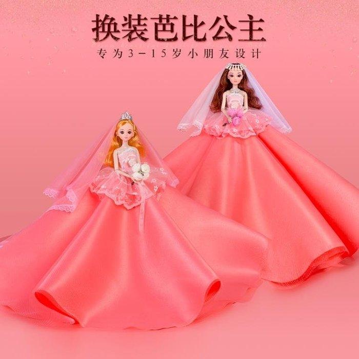 芭比娃娃婚紗換裝芭比娃娃套裝公主兒童女孩玩具生日新年禮物婚紗洋娃娃