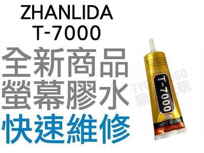 ZHANLIDA T-7000 T7000 50ml 手機 螢幕維修 多功能膠水 塑膠 金屬 黏著劑【台中恐龍電玩】