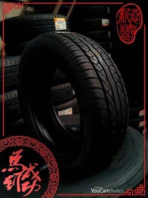 MAXXIS瑪吉斯  205/55R16    MS800    感恩回饋大特價