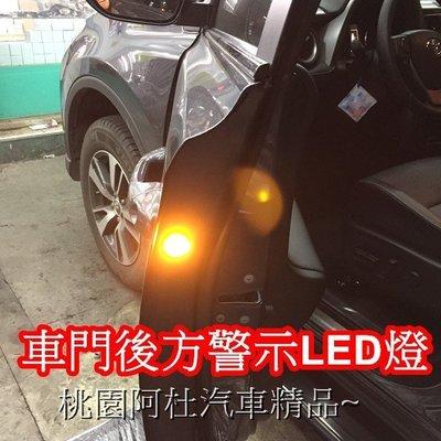 TOYOTA RAV4 車門防撞警示燈 led 門開啟時黃燈閃爍,警示後方機踏車