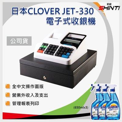 【含稅含運】Clover 日本 JET-330 熱感式中文收據收銀機