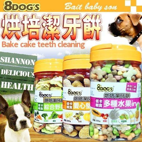 【??培菓寵物48H出貨??】8DOGS》八犬烘培鈣質潔牙餅小桶裝300g 特價125元(自取不打折)