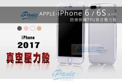 s日光通訊@【iPanic】【熱賣】APPLE iPhone 6 6S 4.7吋 防摔保護TPU真空壓力殼 透明 裸機感