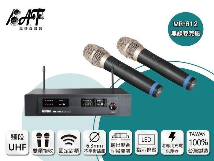 高傳真音響【MR-812】搭雙手握麥克風【免運】UHF雙頻道自動無線麥克風│上課教學 簡報會議 展覽會場 MIPRO