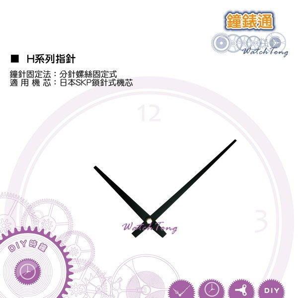 【鐘錶通】H系列鐘針H095062相容日本SKP鎖針式機芯用