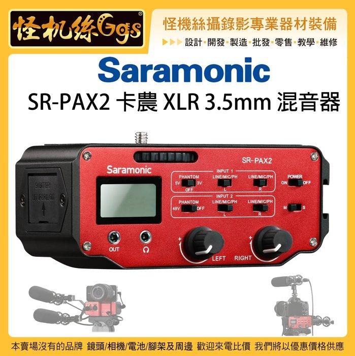 怪機絲 Saramonic 楓笛 SR-PAX2 PAX2 卡農 XLR 3.5mm 混音器 單眼 相機 分配器 收音