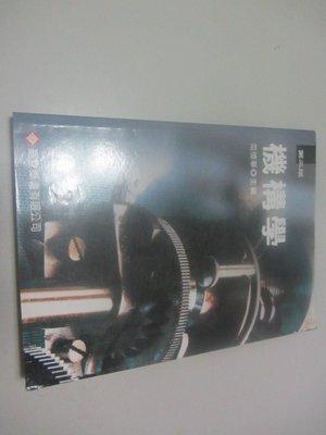 欣欣小棧機構學 二版 》ISBN:9789864127221│高立│范憶華(家中38箱)