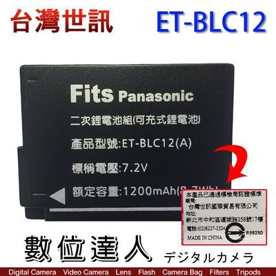 【數位達人】台灣世訊 副廠電池 Panasonic BLC12 DMW-BLC12 / FZ1000M2 G6 G85