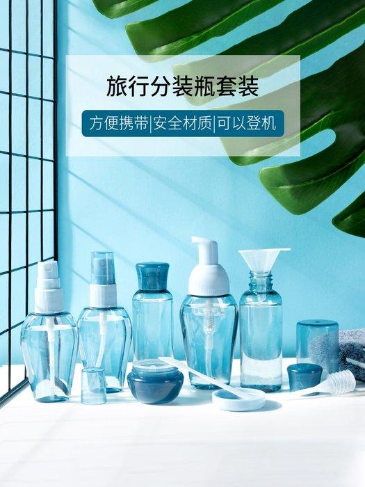 乾一旅行分裝瓶套裝便攜香水乳液化妝品護膚試用裝可上飛機小樣空瓶子