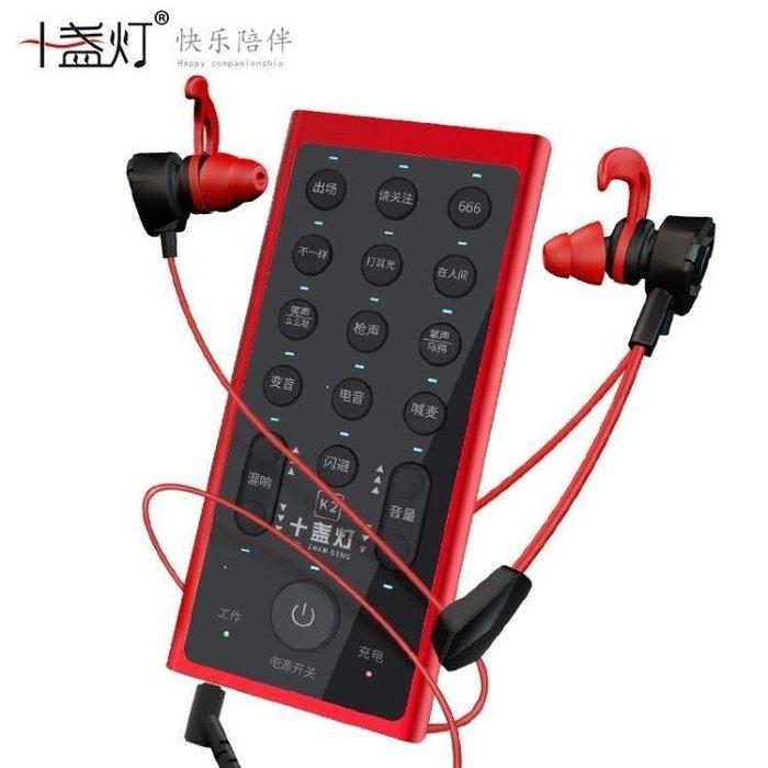 麥麥部落 變聲器戶外直播聲卡2唱歌手機專用臺式機電腦唱歌套裝快手喊麥通MB9D8