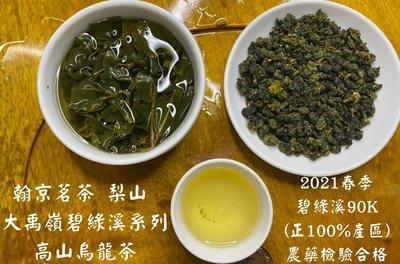 開發票【翰京茗茶】正100%2021春茶碧綠溪茶90k茶0518手採茶481項農藥檢驗合格投保茶葉險証明的梨山茶大禹嶺茶