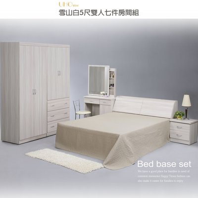 【UHO】ZM 雪山白5尺雙人七件式房間組 套房組 床組  免運費