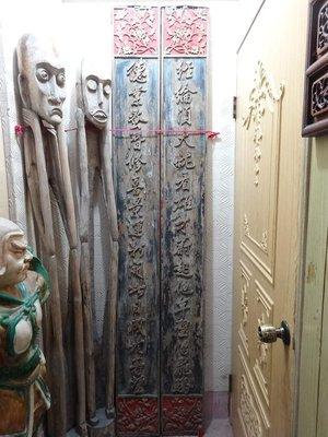 {御寶閣}古董 文物 藝品 字畫 化石~大型清代木雕老對聯 清朝 老木雕 對聯 陽雕 木雕板