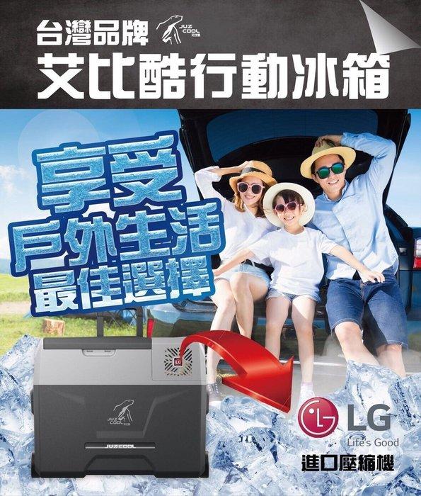 台灣品牌艾比酷LG系列行動冰箱.保固18個月 50公升